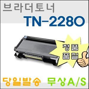 브라더 TN-2280 HL-2130 MFC-7360 FAX-2840호환토너