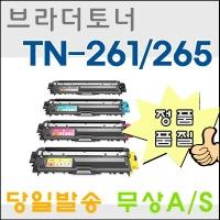 브라더 TN-261 TN-265 HL3150CDN MFC9140CDN 토너