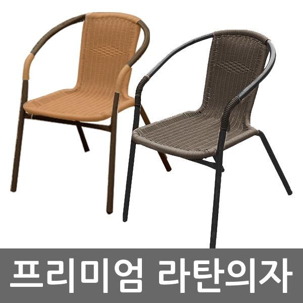 야외의자 라탄의자 정원 카페 펜션 테라스