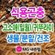 식용곤충/고소애/귀뚜라미/건조500g/건조/분말/생물