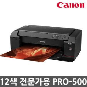 사은품증정 캐논 PIXMA PRO-500 A3 포토 프린터