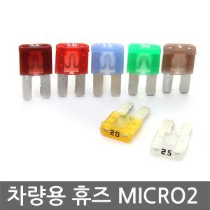MICRO2 차량용 휴즈 10개 퓨즈 휴즈홀더 마이크로2