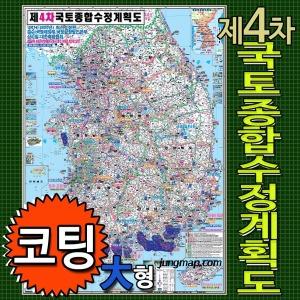 4차국토 종합수정계획도 (대형150x210cm) 코팅-족자형