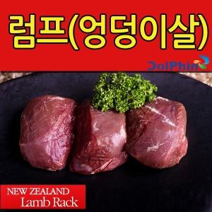럼프(엉덩이살)700g+시즈닝/양고기/양갈비/양꼬치
