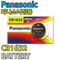 파나소닉 CR1632 리튬건전지(파나소닉코리아정품)