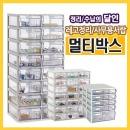 멀티박스 미니서랍장 화장품정리함 파츠 레고정리