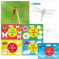 누구나 쉽게 따라 그리는 쉬운 스케치 세트(5종)/동물/식물/풍경/사물/곤충/효리원