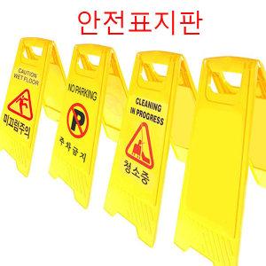 안전표지판/주차금지/미끄럼/출입금지/청소중/무지