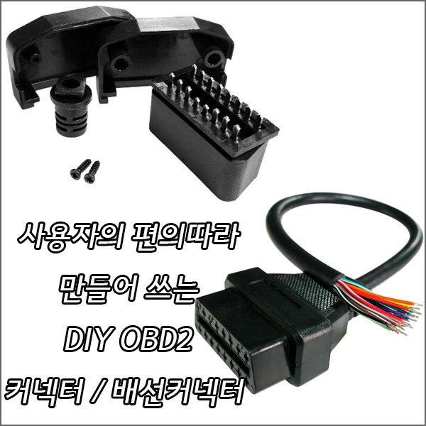 OBD2케이블/OBD2커넥터/OBD2배선/OBD2분배케이블/HUD