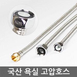 국산 세면기 양변기 고압호스 40/60cm 연장호스 수전