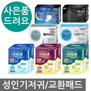 위생매트 10매+크리센 성인용기저귀 100매/소변패드