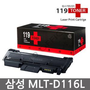 119토너 삼성 MLT-D116L 검정 3000매 SLM2625 SLM2626