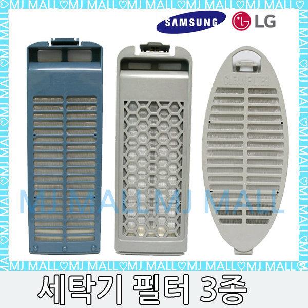 삼성매직필터 세탁기거름망 매직망 LG필터 2개세트