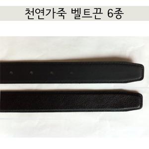 메리엘 빅사이즈전문/천연가죽/벨트끈/판매자제작