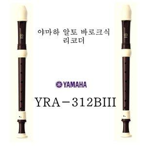 야마하 알토 바로크식 리코더/ YRA-312BIII/ YRA-312B
