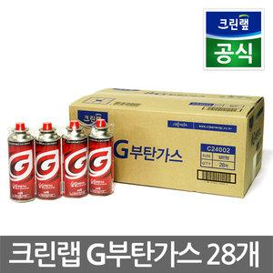 크린랩 G부탄가스 28개 (1박스) / 버너 가스렌지 캠핑