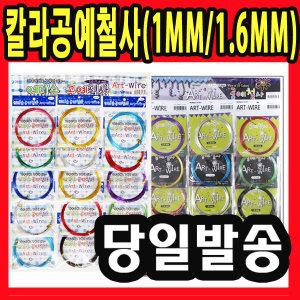 에디슨 10색 칼라 공예 미술 철사 1mm 1.6mm 1판 한판