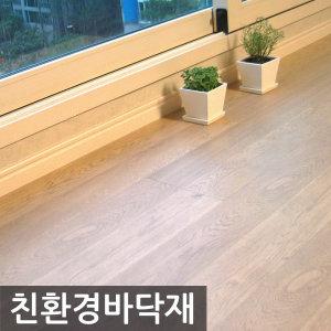 에코 아트타일 바닥재/조립마루 장판 데코타일 바닥제