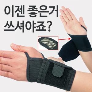 비비엘보 손목보호대