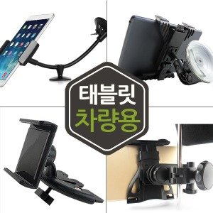 태블릿/차량용거치대/아이패드/갤럭시탭/CD/뒷자리
