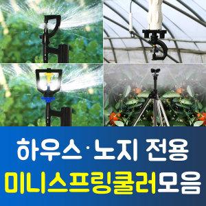 미니스프링쿨러모음-안개분사/하우스용/노지/서설재배