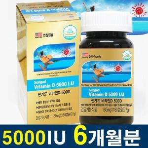고함량 미국 비타민D 5000I.U 6개월 칼슘 비타민