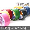 OPP/테이프/택배/박스테이프/포장/안전/투명/컷터기