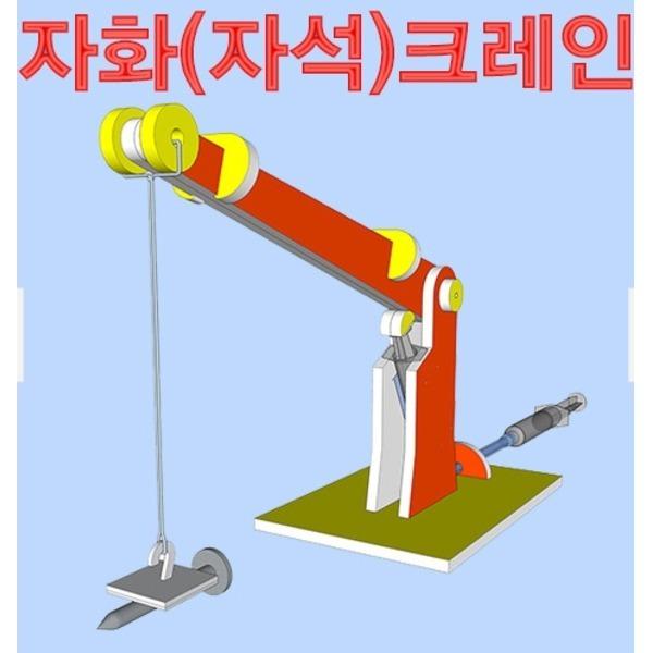 스쿨엔/자화(자석)크레인/JS-37191