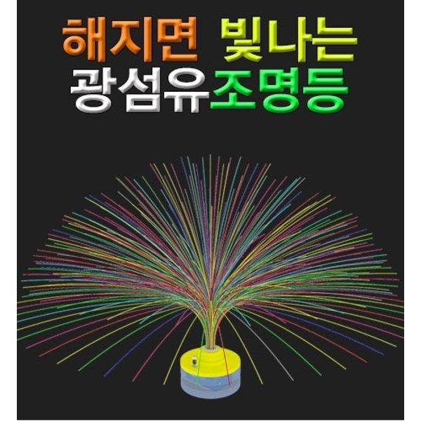 스쿨엔/해지면빛나는광섬유조명등/JS-37192