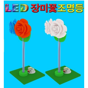 스쿨엔/LED장미꽃조명등/JS-37195