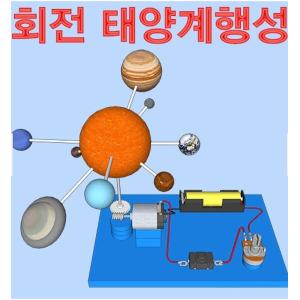 스쿨엔/회전태양계행성 /JS-37196