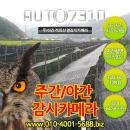 AUTO7310 적외선카메라 농작물절도범감시카메라 무선