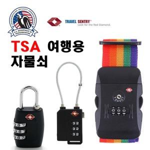 TSA자물쇠 캐리어자물쇠 여행가방자물쇠 캐리어벨트