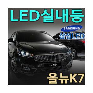 올뉴k7 자동차LED실내등/차량용품/후진등/안개등/마루