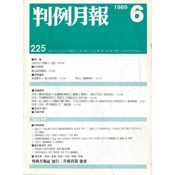 잡지)판례월보 (1989년 6월 225호)