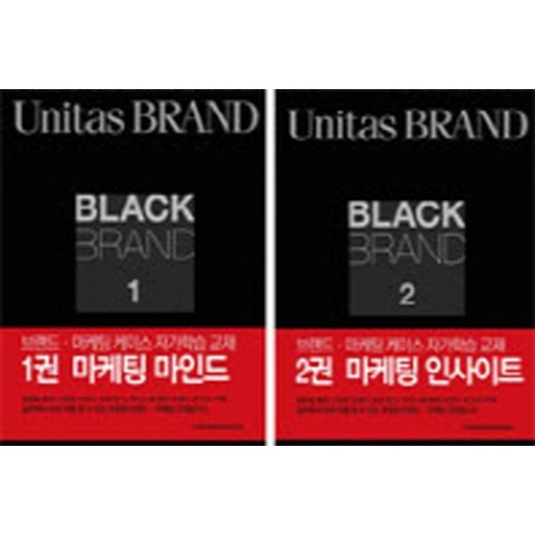 BLACK BRAND SERIES 2권