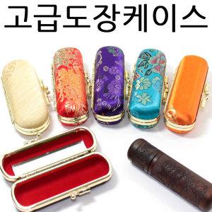 도장케이스 컬러도장케이스 도장지갑 도장집 인감도장