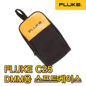 플루크 정품/Fluke C25/소프트케이스/대형/DMM용