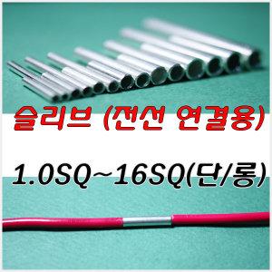 슬리브(전선연결/롱슬리브/단슬리브/접속자/소량판매)