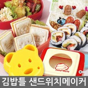 샌드위치메이커/김밥틀/주먹밥틀어린이집소풍도시락통