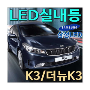 k3/k5/k7LED실내등/LED안개등/후진등/자동차용품