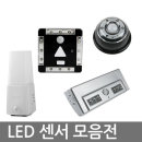 �̴�/����/������/������ LED ����Ʈ/����/��