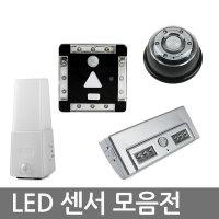 미니/무선/센서등/절전형 LED 라이트/램프/전구
