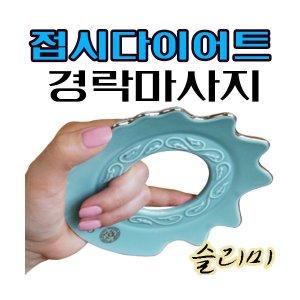 접시다이어트 슬리미/ 청자 접시경락/괄사/마사지도구
