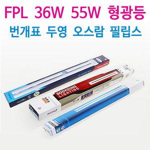 형광등 FPL 36W 55W 850원부터 /두영/번개/오스람