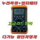 SH3207R/다기능 절연저항계/누전측정/멀티메타/전압