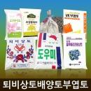1등급퇴비/분갈이흙/상토/배양토/부엽토/마사토