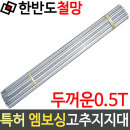 특허 엠보싱 고추지지대/고추지주대/노루망/양계망