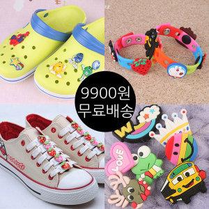 9900무배/까미샵/크록스/지비츠/신발재료/팔찌