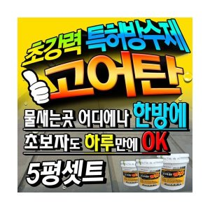 고어탄 방수 5평풀세트 - 실속/탄탄세트 옥상방수